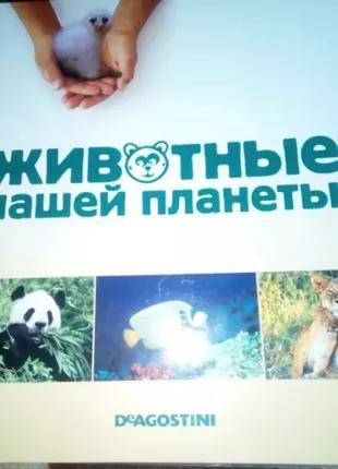 """Журнал """"Животные нашей планеты"""""""