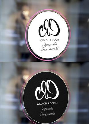 Разработка логотипов и фирменного стиля;