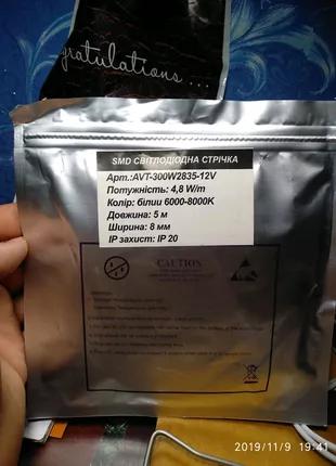 Светодиодная лента холодный белый 7000К