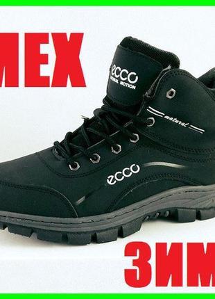 Ботинки ecco зима-мех чёрные мужские экко