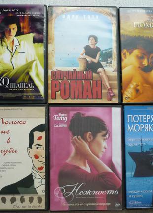 DVD: Одри Тоту - собрание фильмов
