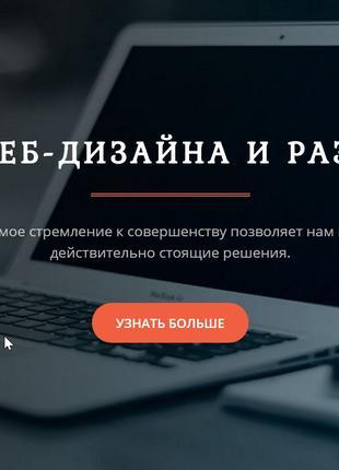 Создание сайтов, продвижение, обслуживание