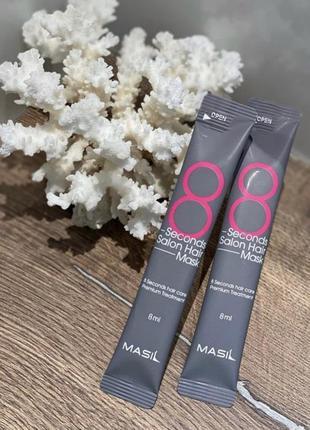 Маска для волос masil 8 seconds salon hair mask