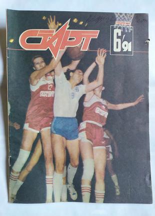 журнал Старт №6 за 1991 р.