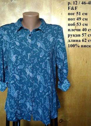 Р 12 / 46-48 стильная прекрасная блуза рубашка синяя в принт б...