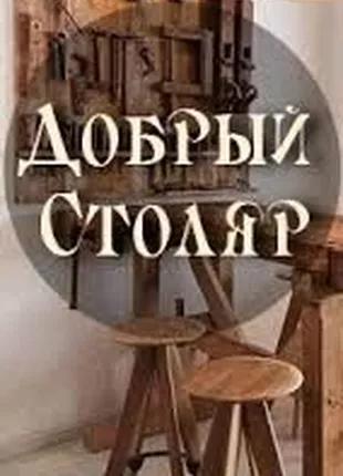 Столяр/плотник/столярная мастерская