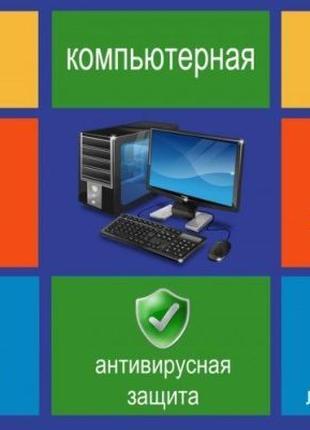 Ремонт и настройка компьютеров/ноутбуков