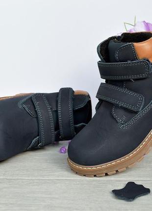 Зимние синие ботинки на модника