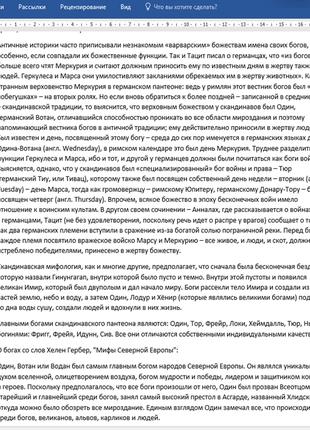 Наборщик текстов на русском и украинском языках