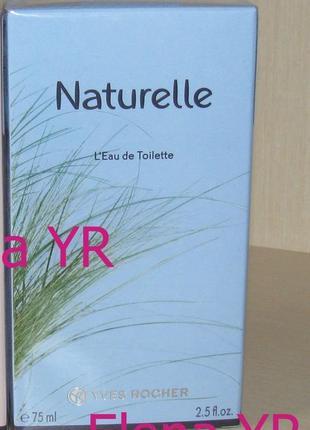 Туалетная вода naturelle ив роше