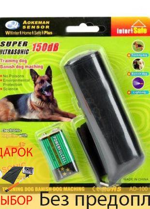 Ультразвуковой отпугиватель собак с фонариком +ПОДАРОК
