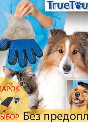 Перчатка для вычёсывания шерсти True Touch +ПОДАРОК