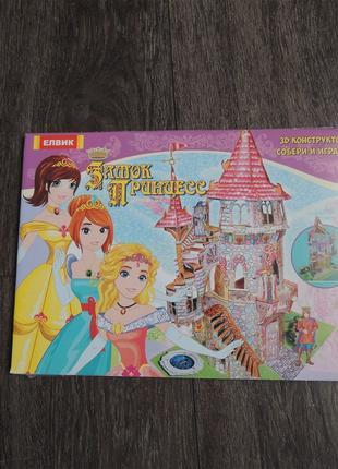 Детская книжка-игрушка Замок Принцесс. Собери и играй конструктор