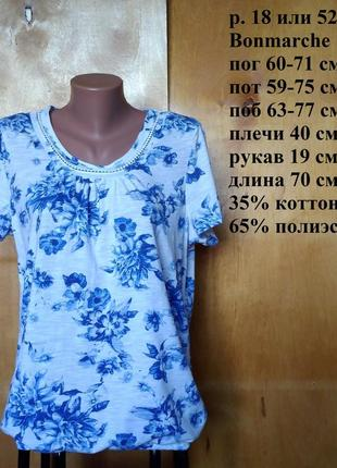 Р. 18 / 52-54 романтичная нежная блуза белая в голубых цветах ...