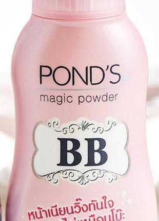 Pond's bb магическая пудра, 50 гр.