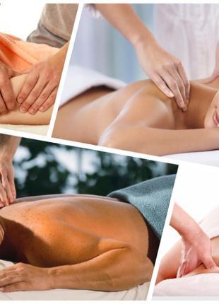 Подарите телу и душе наслаждение,массаж