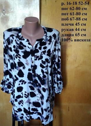 Р 16-18 / 52-54 трендовая блуза туника рубашка шемизье в африк...