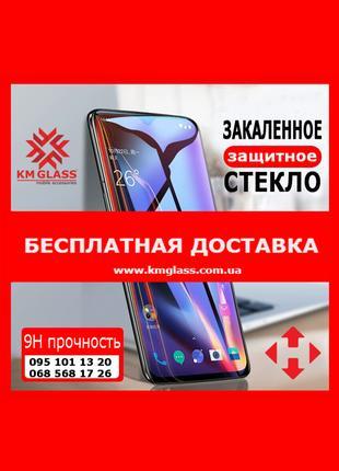 Xiaomi Redmi Note 5a защитное стекло \ захисне скло