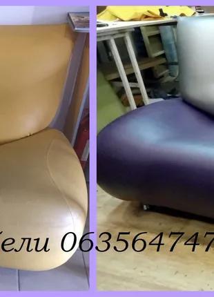 Перетяжка мягкой мебели, ремонт, изменение дизайна