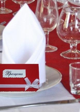 Рассадочная карточка для гостей на стол