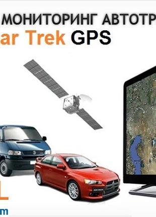 Спутниковый, GPS мониторинг и контроль транспорта, топлива, гр...
