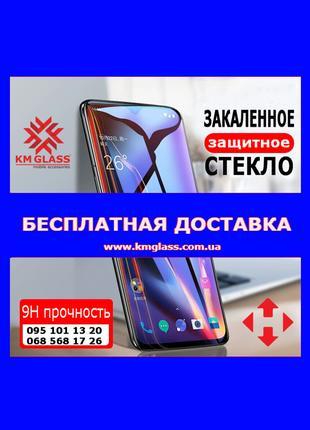Xiaomi Redmi Note  защитное стекло \ захисне скло