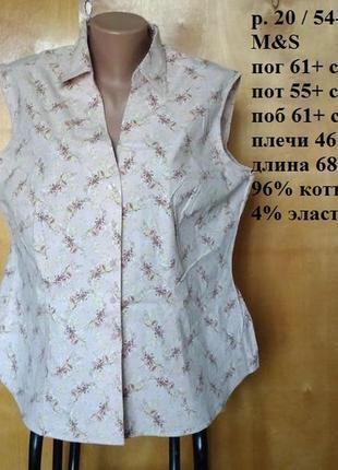 Р 20 / 54-56 стильная блуза блузка нюдовая бежевая на пуговица...