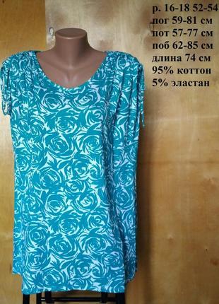 Р 16-18 / 52-54 восхитительная стильная нарядная блуза туника ...