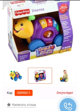 Развивающая игрушка Fisher-Price Интерактивная улитка украинском