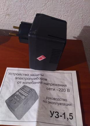 Устройство автоматической защиты УЗ-1,5 или Отсекатель напряжения