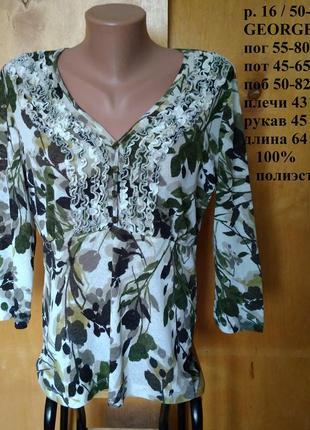 Р 16 / 50-52 легкая воздушная зеленая блузка блуза в принт с к...