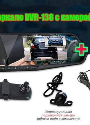 Регистратор-зеркало DVR-138 с камерой заднего вида + Автомобильн