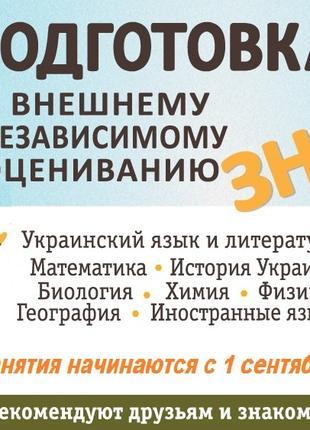 Подготовка к ВНО по украинскому языку и литературе