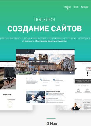 Разработка сайтов под ключ