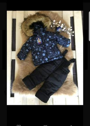 Детские зимние комплекты-двойки, размеры 86-116