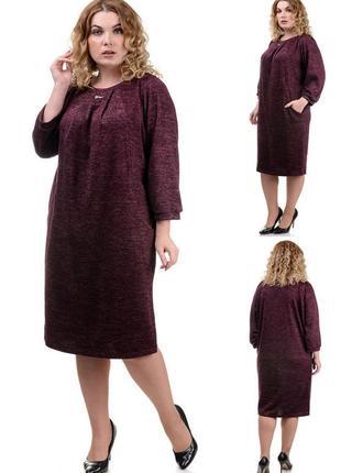 Нарядное свободного кроя,теплое женское платье-батал