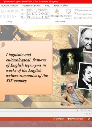 Написание курсовых, тезисов, статей, аннотаций и других видов ...