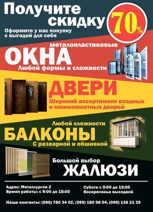 Балкон, окна, двери, жалюзи, металлоконструкции, шкафы