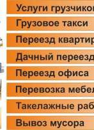 Грузоперевозки, Услуги Грузчиков