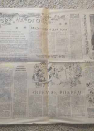 """Газета """"Юный ленинец"""". 1 января 1986 года. С Новым Годом! 27 съез"""