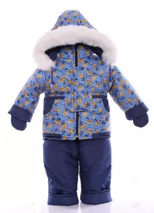 Зимний костюм с меховой подстежкой Ноль Голубой миньон