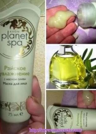 """Маска для лица Avon Planet SPA с маслом оливы """"Райское увлажнение"""