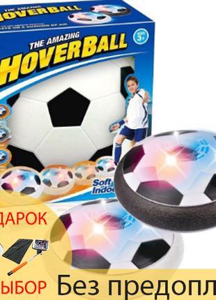 Аэромяч Hover ball, летающий футбольный мяч ховер болл аэрофутбол