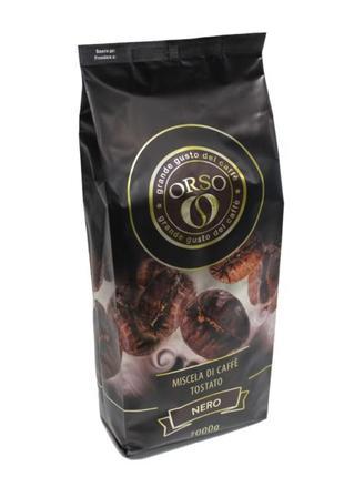 ORSO Nero - кофе в зернах, неповторимый вкус и аромат 1 кг.
