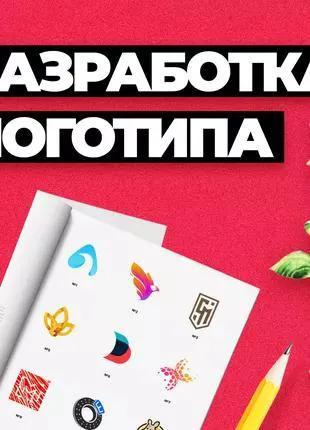 Создание логотипа | Дизайн фирменного знака, разработка, дизайн.