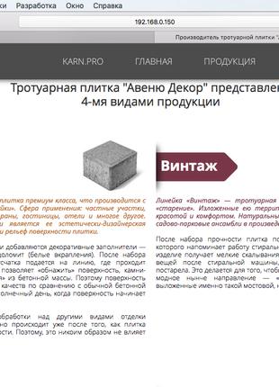 Сайт визитка от 6000 грн.
