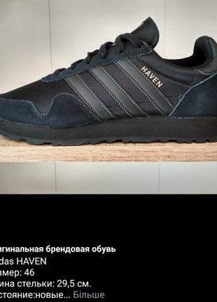 Кроссовки adidas размер  43 46