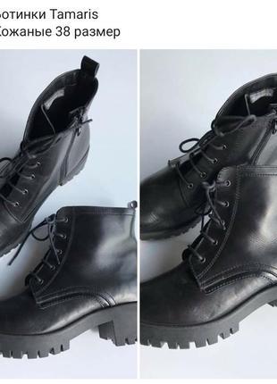 Ботинки tamaris кожаные 38 размер
