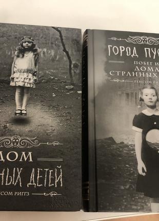 Книги: « Дом странных детей», « Город пустых. Побег...»