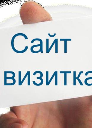 Создание и разработка Сайта Визитки